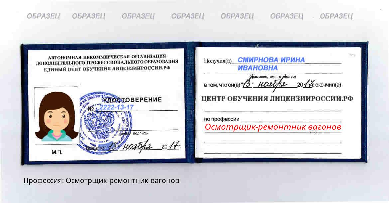 Осмотрщик-ремонтник вагонов Севастополь